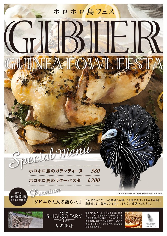 1611_洋食G【common cafe】ホロホロ鳥フェス_A4