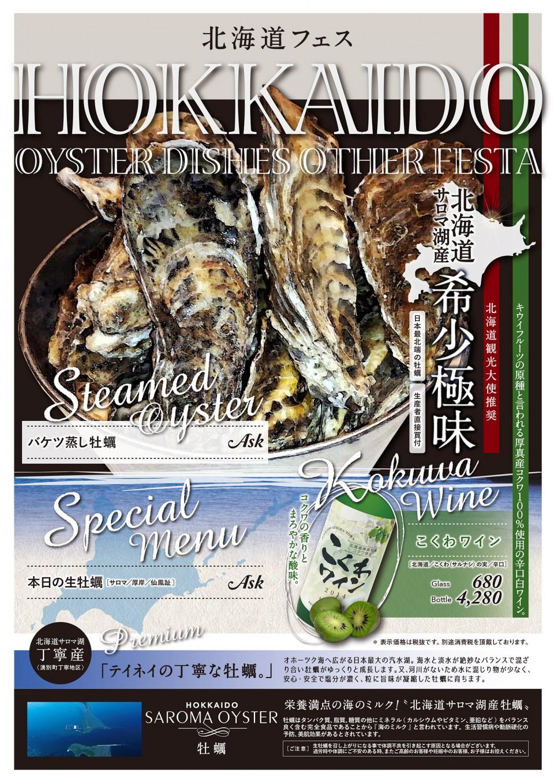 1611_洋食G【common cafe 丸の内】北海道フェス_A4
