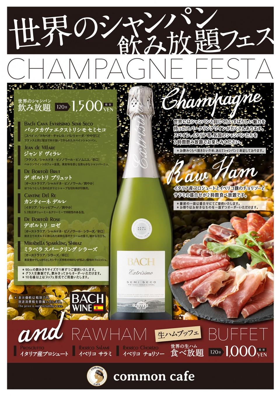 1702_洋食G【cc 新宿】【cc 丸の内】シャンパン