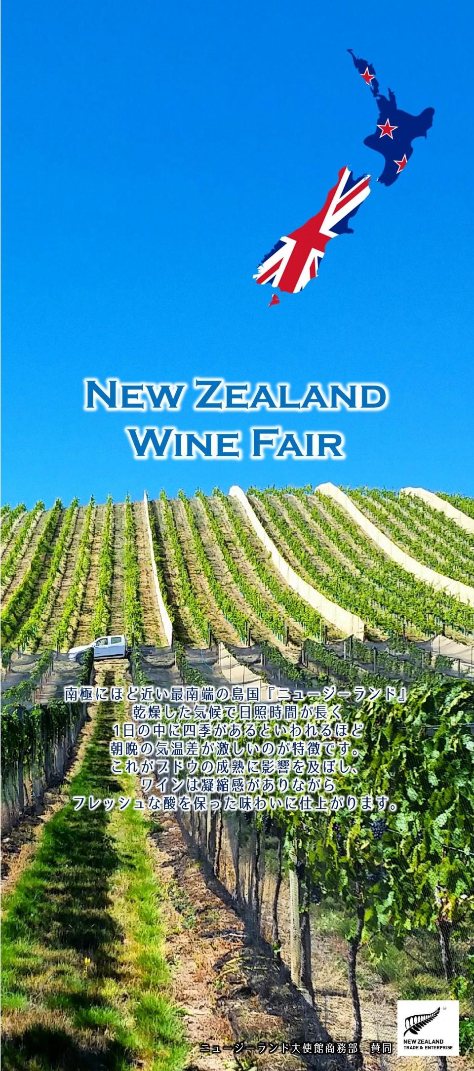 ニュージーランドワインフェア_common cafe様3店舗共通_HP告知用